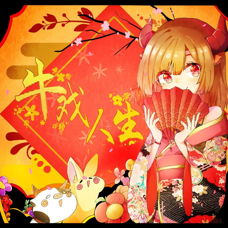 牛戏人生 Illust of CC 创意春联设计大赛(2021春節コンテスト) rabbit kimono newyear cute girl oc