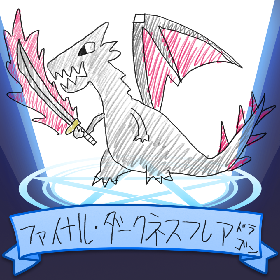 ファイナル・ダークネスフレアドラゴン Illust of Nun dragon SoBadItsGood