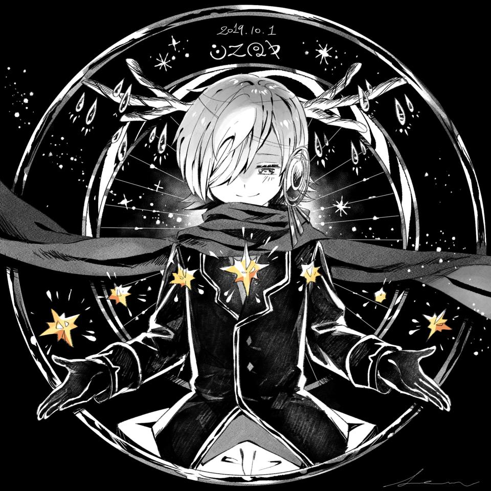 「巡り巡るはホシの煌めき」 Illust of 星灯れぬ fantasy blackandwhite ホシサガスモノ star 角っ子 Inktober