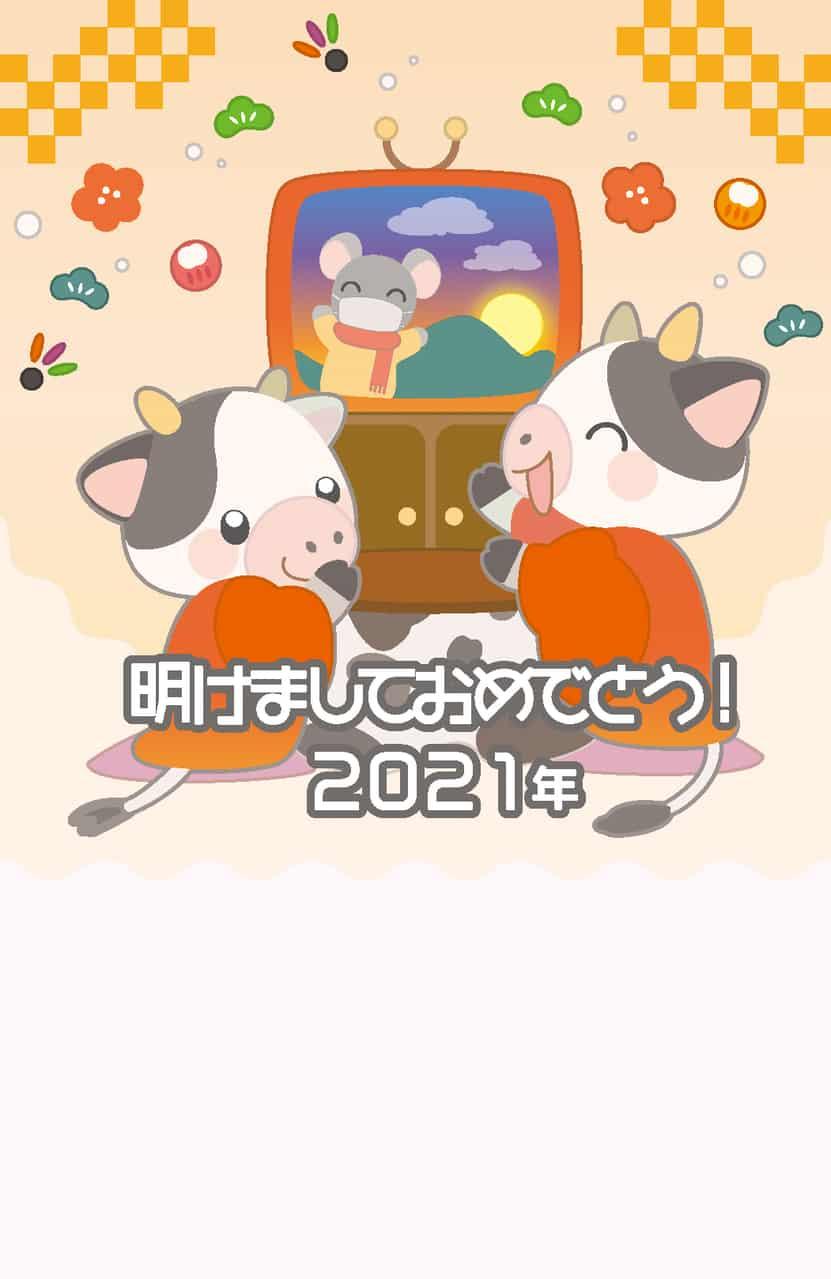 19-01-010 Illust of 菅野 2021年丑年年賀状デザインコンテスト