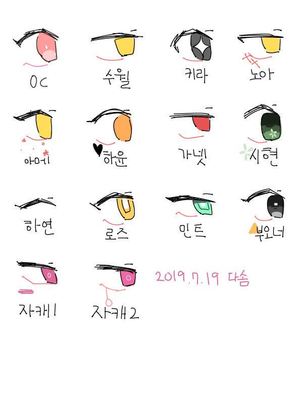 자캐 눈 정리표(?)