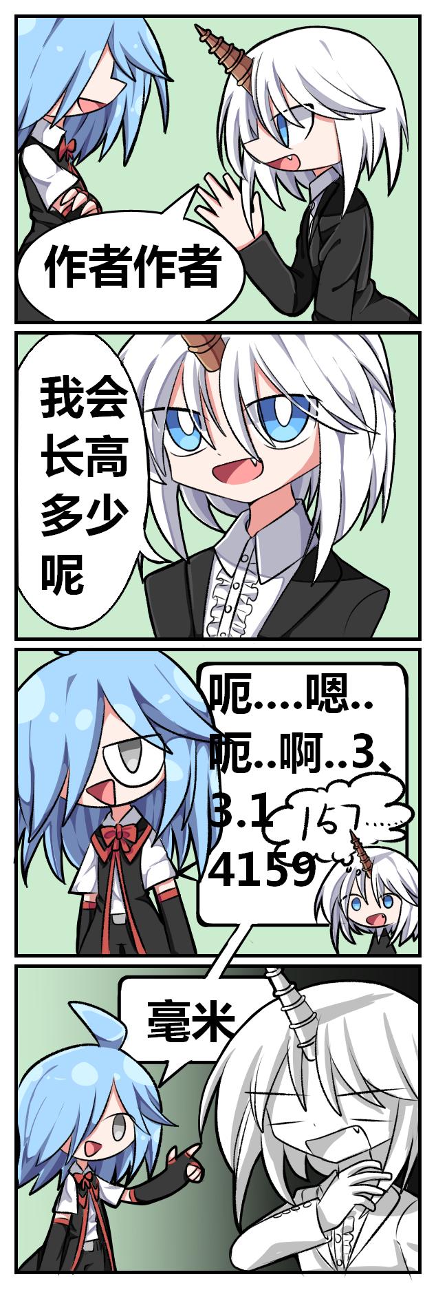 【NKNK'sOCs小漫画】作者的恶意1