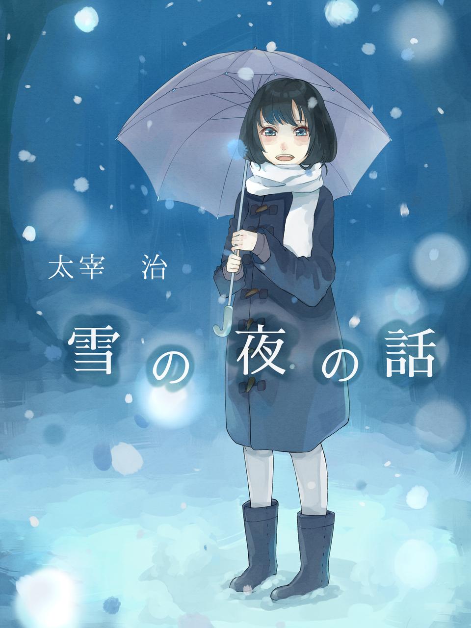 雪の夜の話