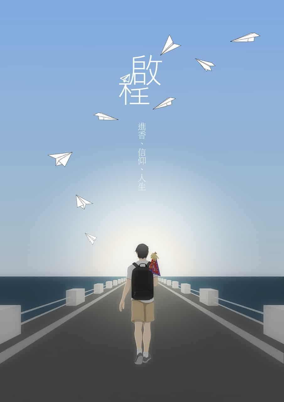 進香啟程 Illust of Kei 3rdMCPOillustration 繞境進香 啟程
