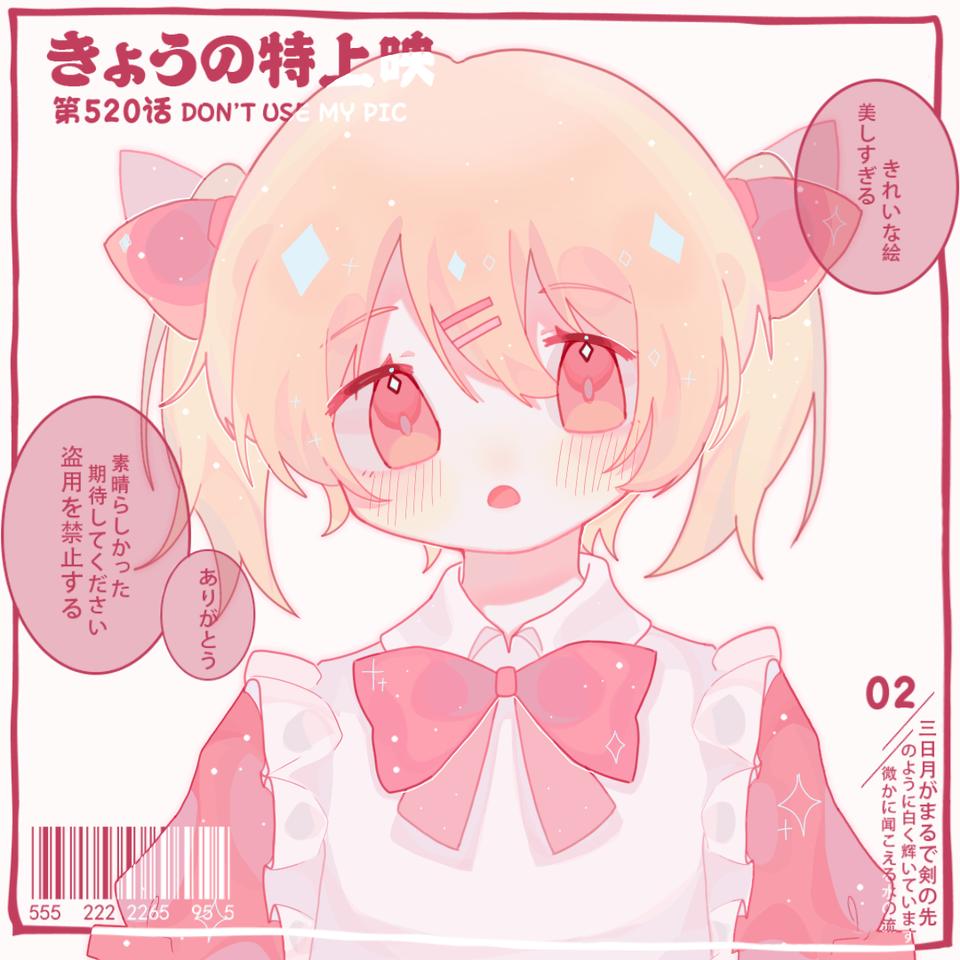 给别人的贺图..!禁存 Illust of 桜庭花莓. medibangpaint fanfic
