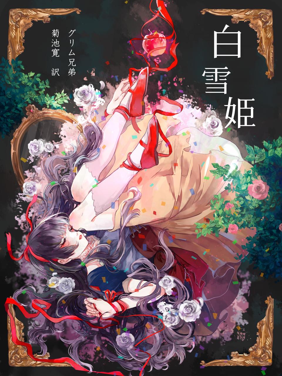 motuko/白雪姫