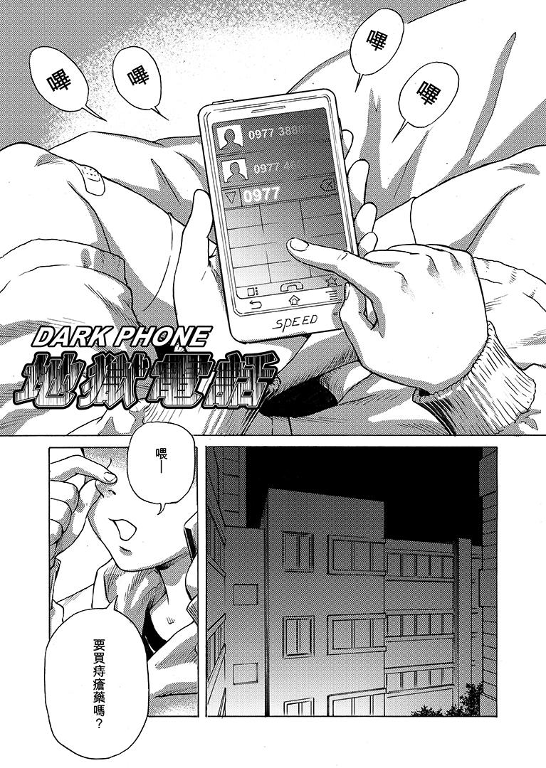 Rimui/地獄電話