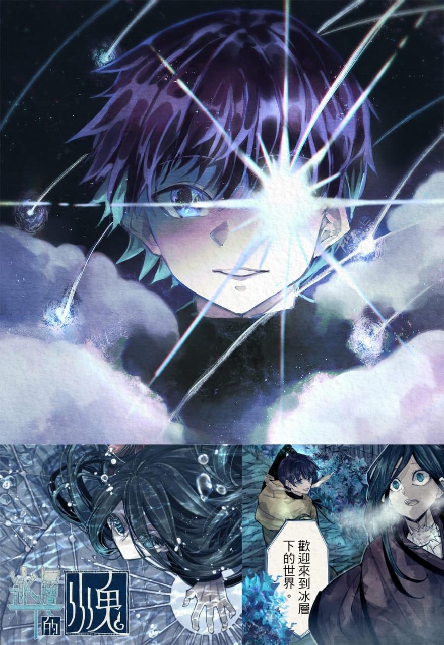 冰層下的水鬼 Illust of 竹川獅 短篇 original 短篇漫画 原創漫畫