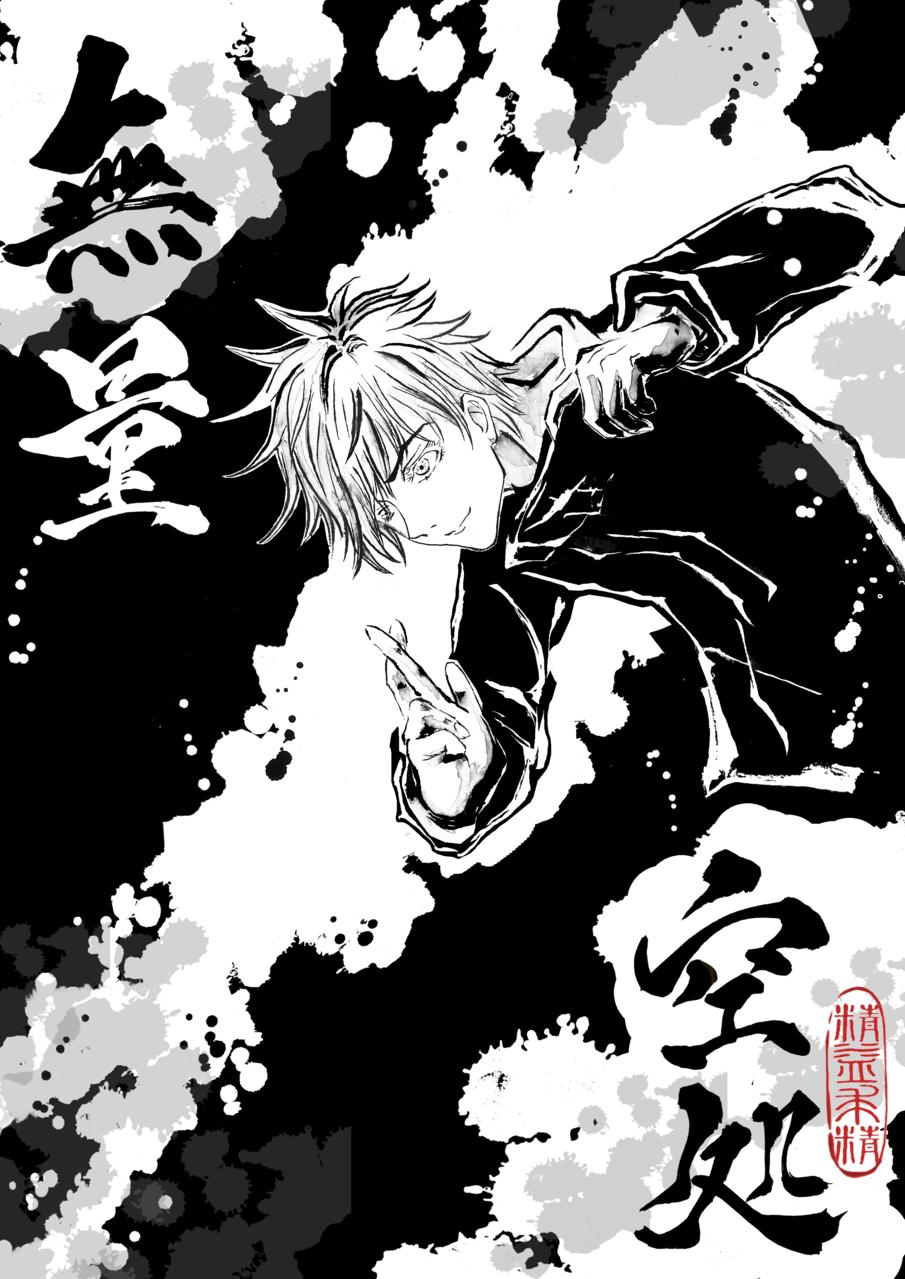 Gojou Sensei's Domain Expansion Illust of Hontonikireidesu JujutsuKaisenFanartContest JujutsuKaisen gojousatoru