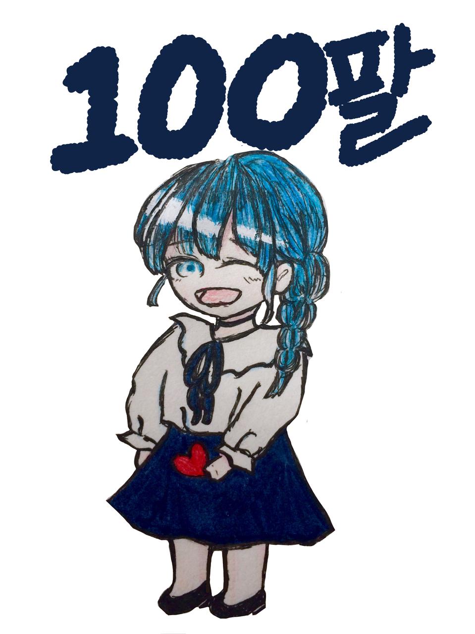 100팔 이벤트
