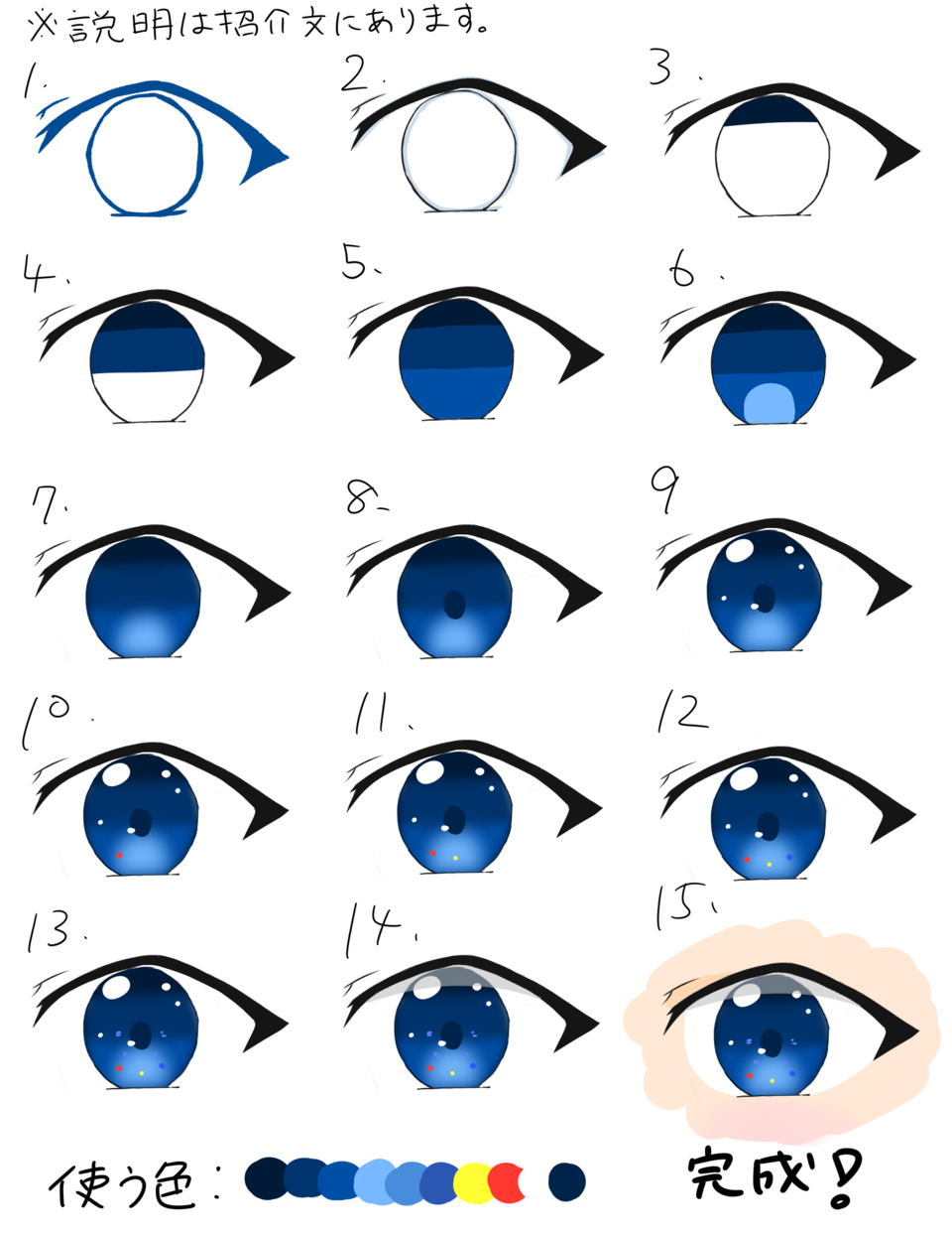 目のメイキング? Illust of 桜屋 華 The_Challengers medibangpaint tutorial