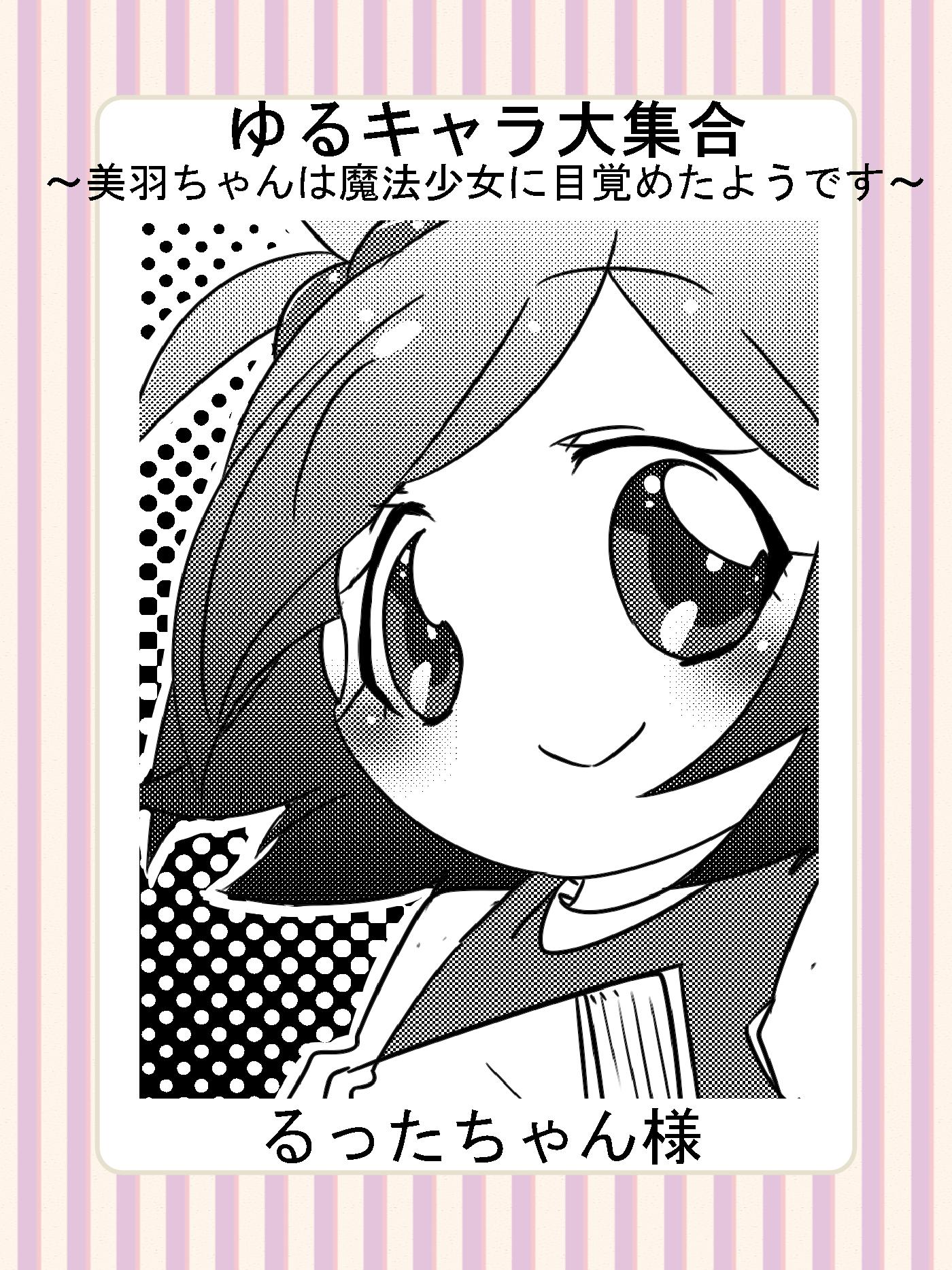 るったちゃん様/ゆるキャラ大集合~美羽ちゃんは魔法少女に目覚めたようです~