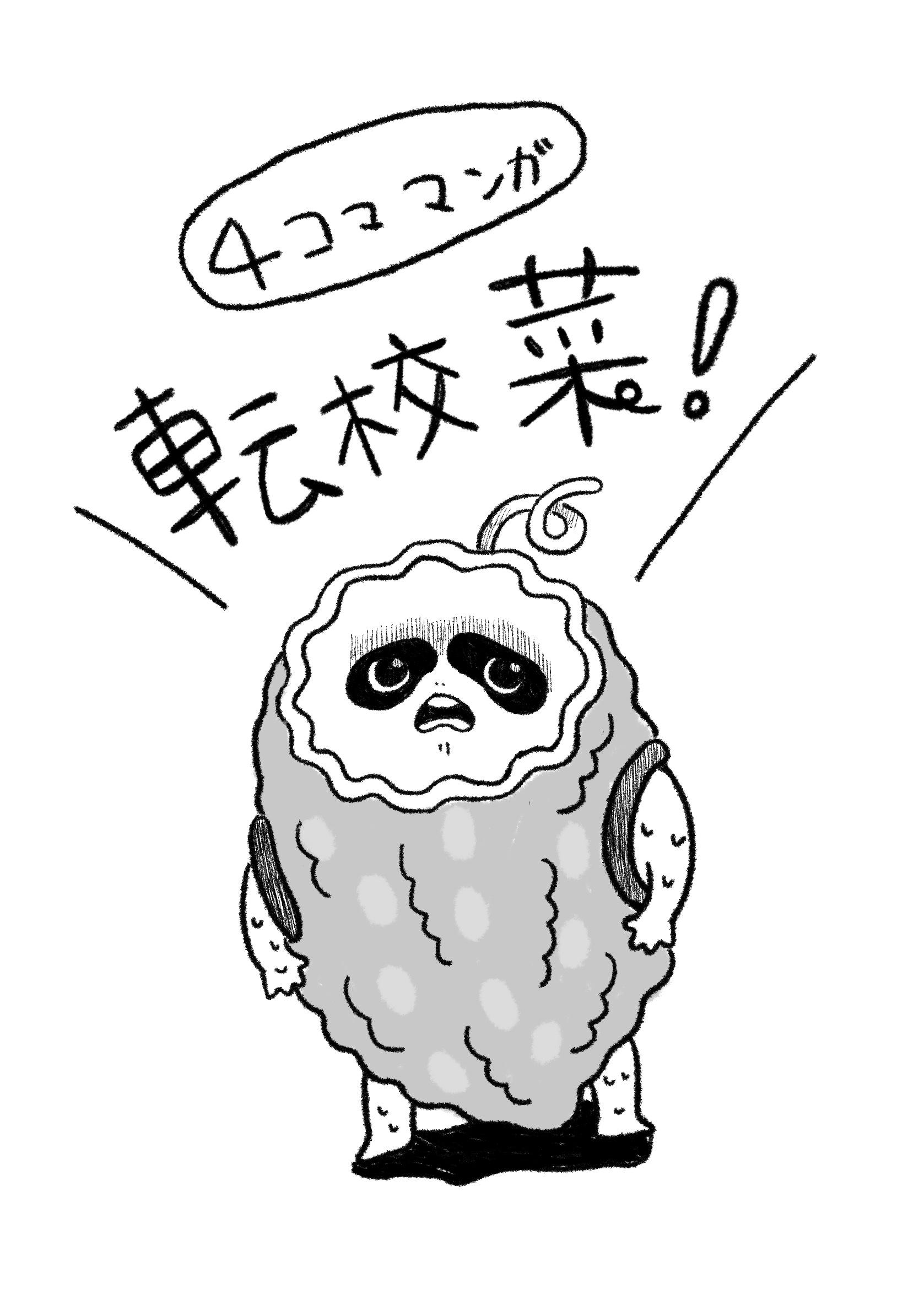転校菜!/JJhhen