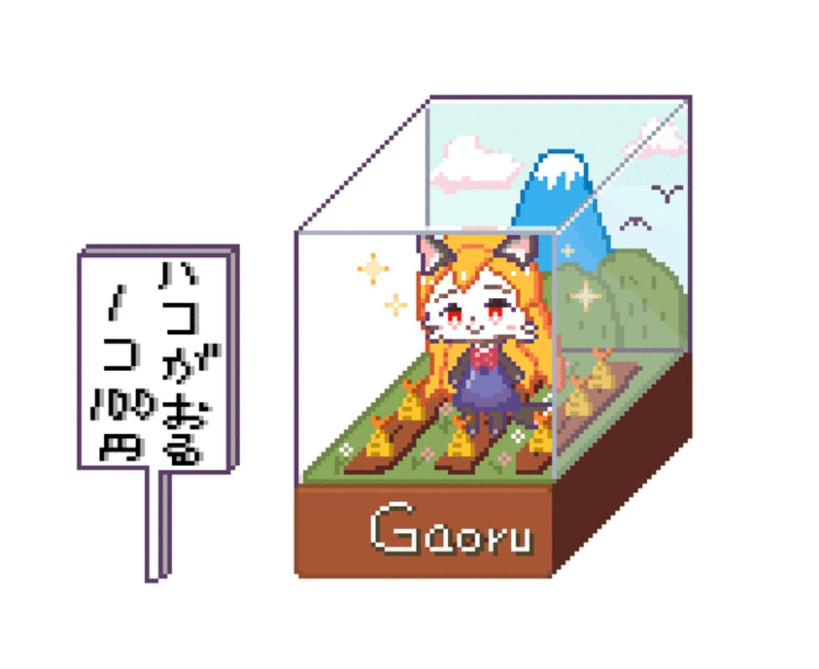 箱に入ってる子がおる Illust of dot_gaoru pixelart