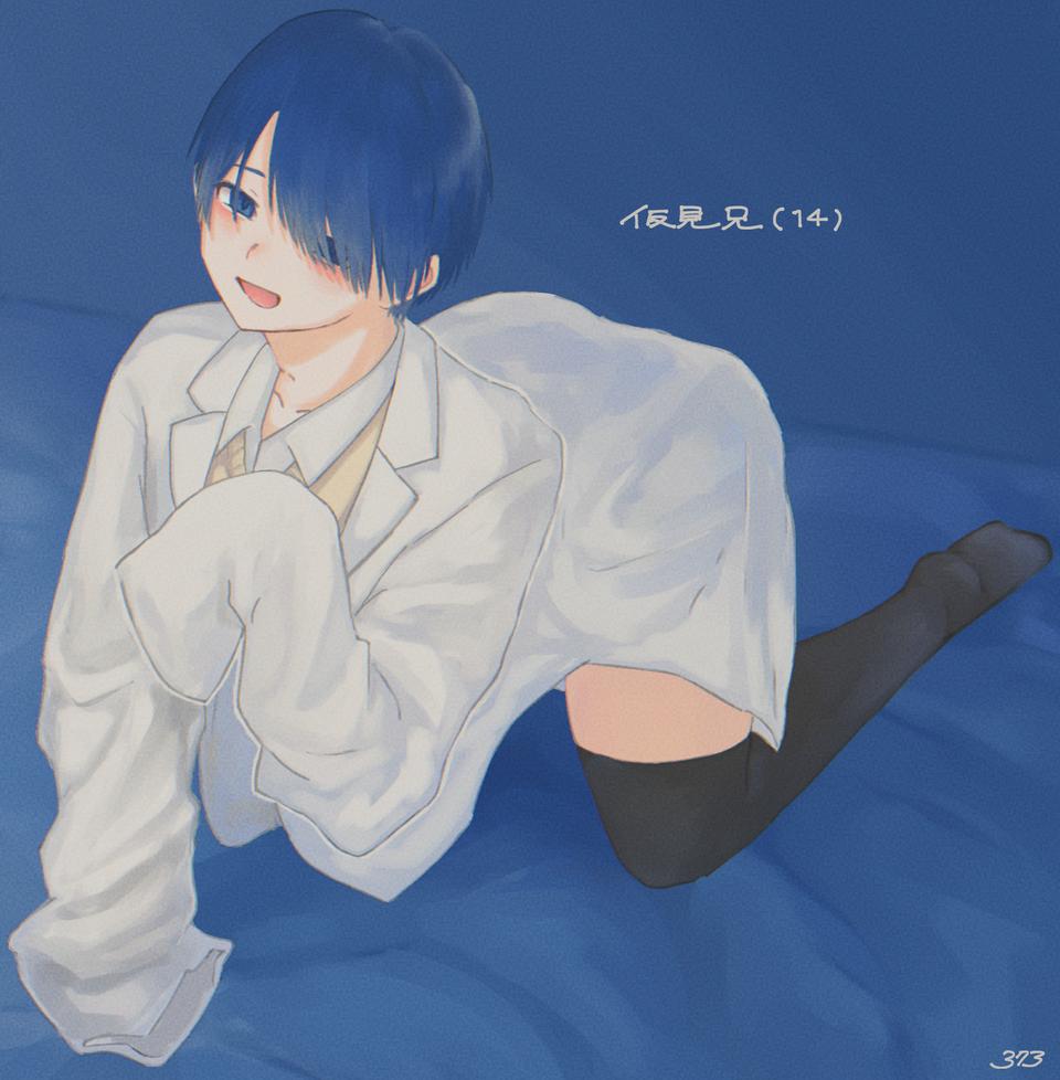 仮見兄(14)