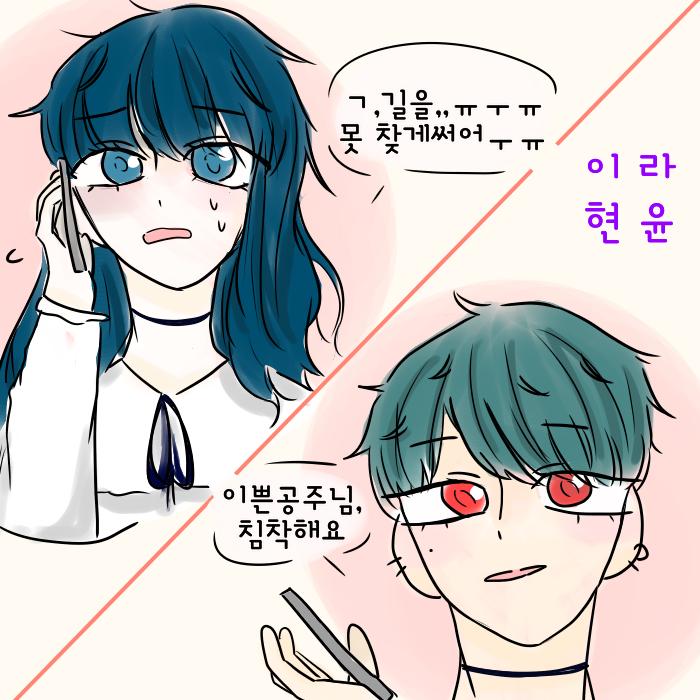 이현라윤 첫연성 !