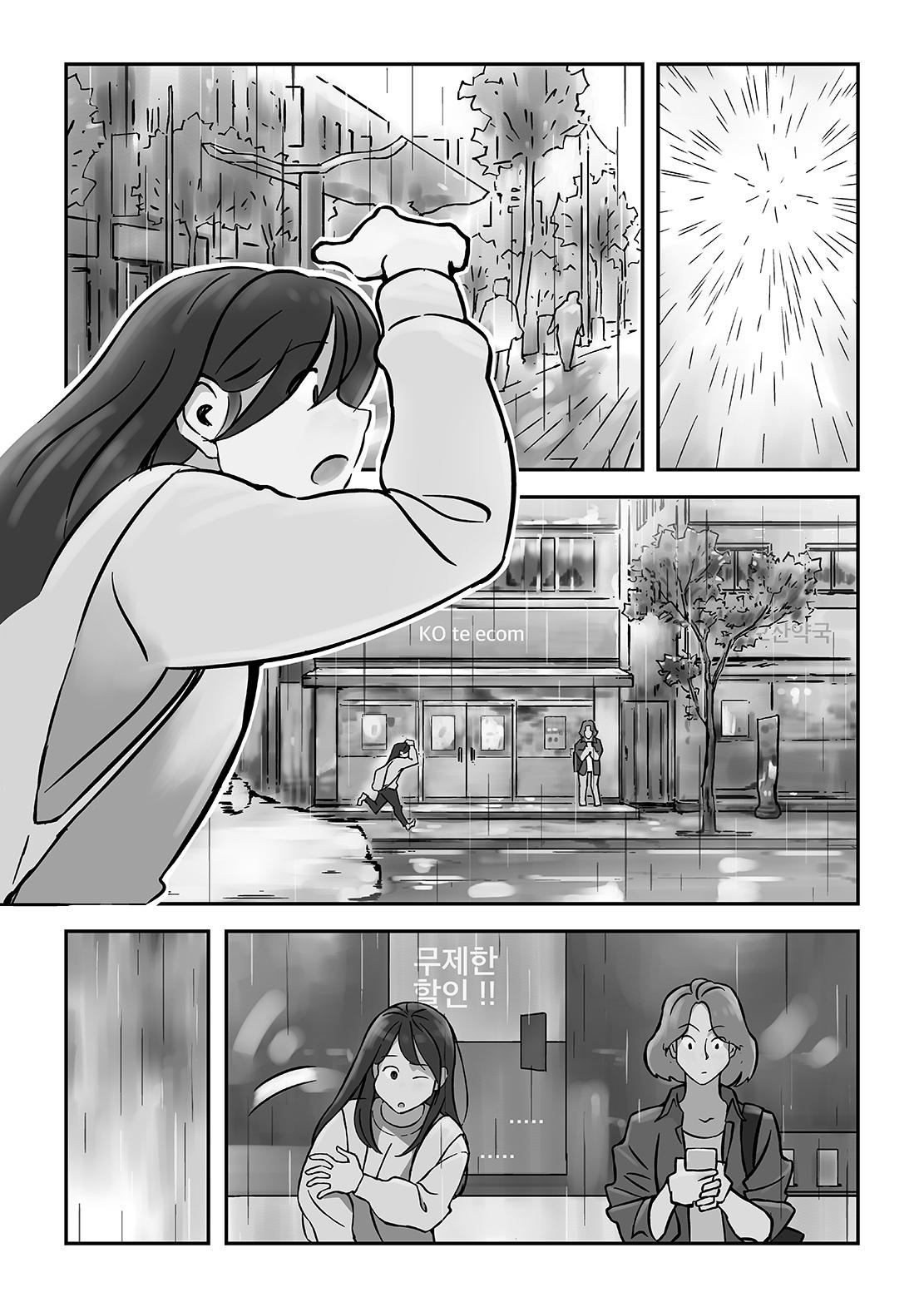 푸석요고/비 오는 날 생긴 일~雨の日の 出来事~
