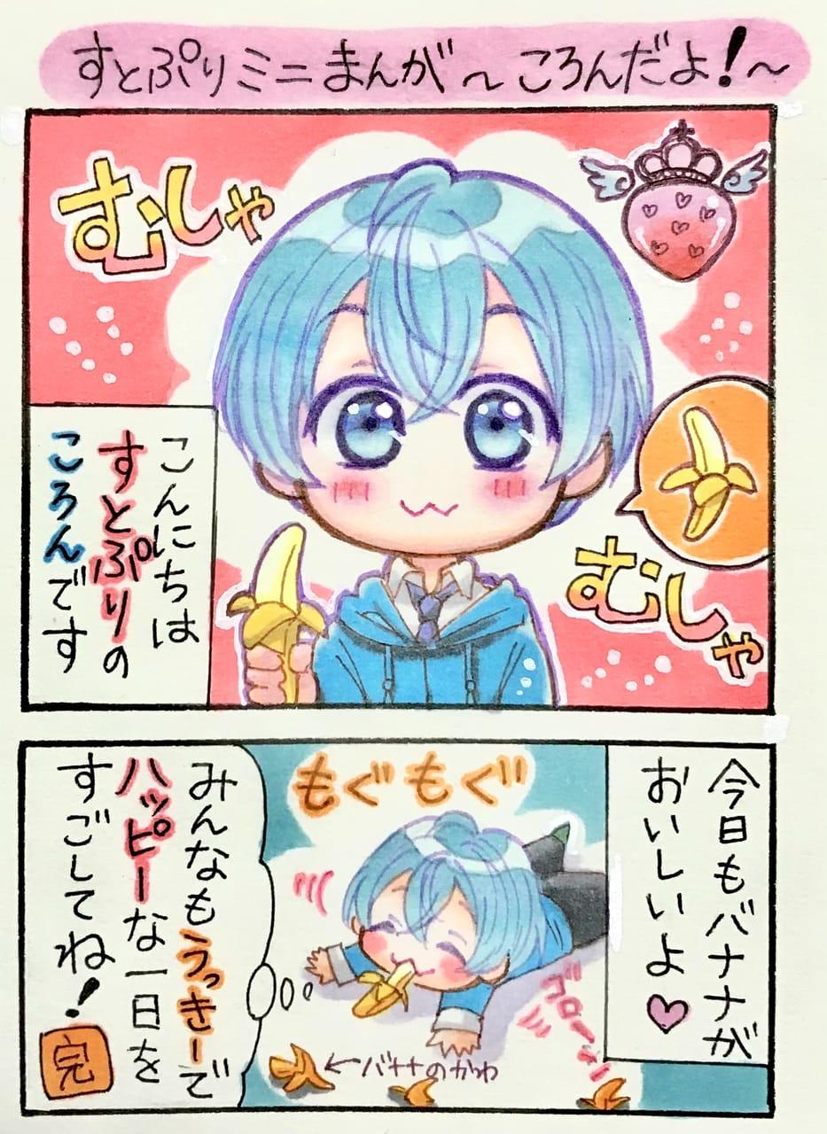 すとぷり ころんくんミニ漫画 Illust of コトノ すとぷりギャラリー Copic ころんくん StrawberryPrince