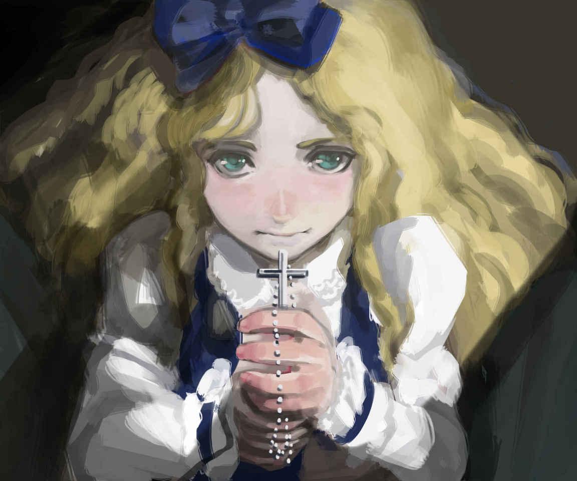 アリス10