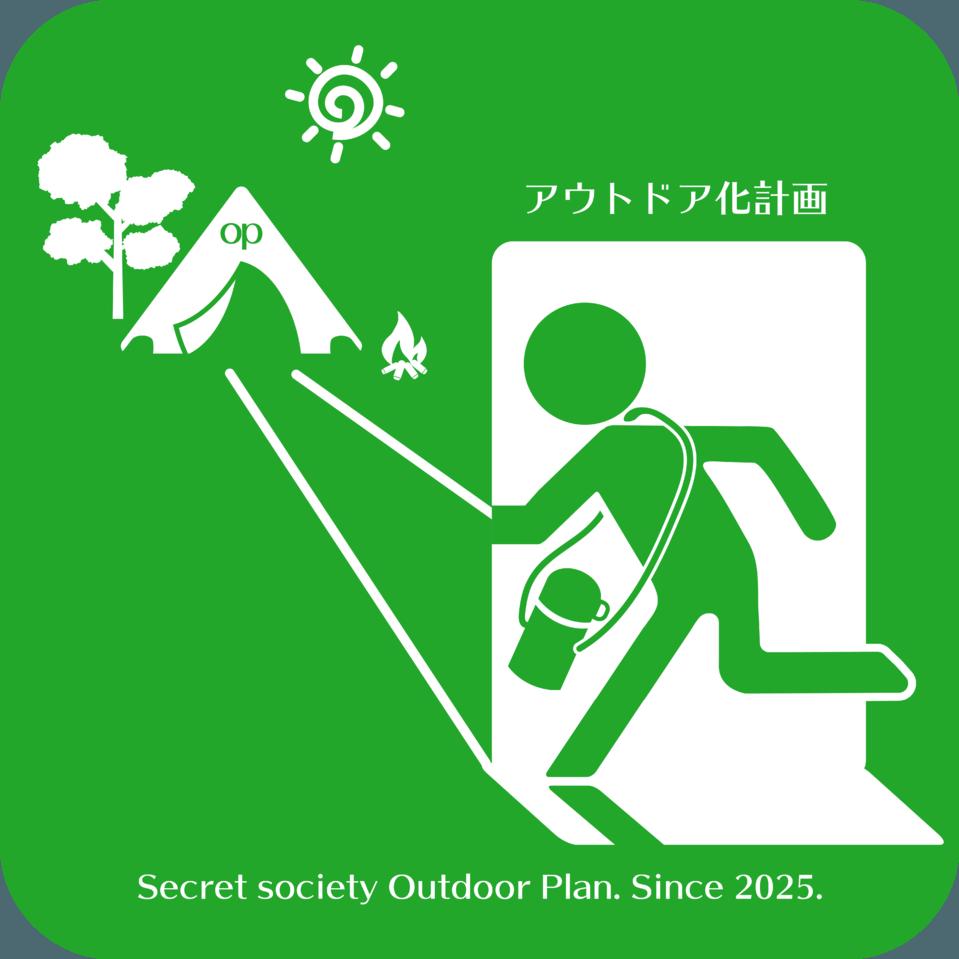 Outdoor Plan Illust of えぐちえむ MySecretSocietyContest アウトドア logo outdoor ロゴ