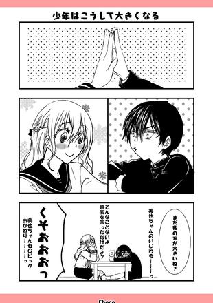 幼馴染の恋愛事情/Choco…