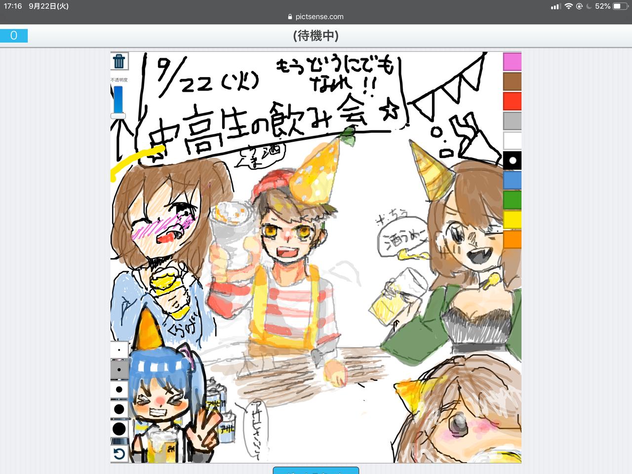 ぴくちぇん Illust of 🥩ちぅ🥩 ピクトセンス 合作 代理