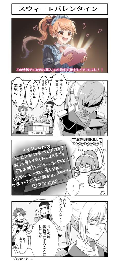 スゥィートバレンタイン Illust of 藤しゃわ 4コマ漫画 Valentine
