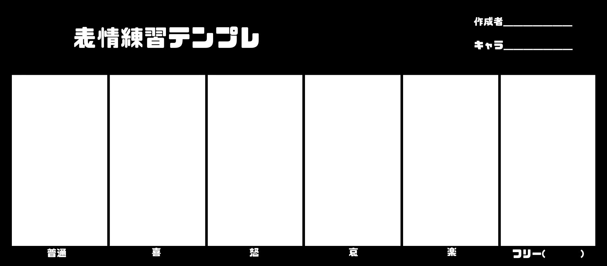 表情練習(+テンプレ配布) Illust of 海鈴 しばらく不在 doodle Personification oc テンプレート 表情練習テンプレ
