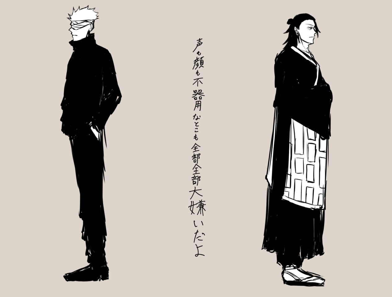 ドライフラワー(夏五) Illust of りりもん🤞🏻⚫️ BL Emo 夏五 SatoruGojō JujutsuKaisen 夏油傑