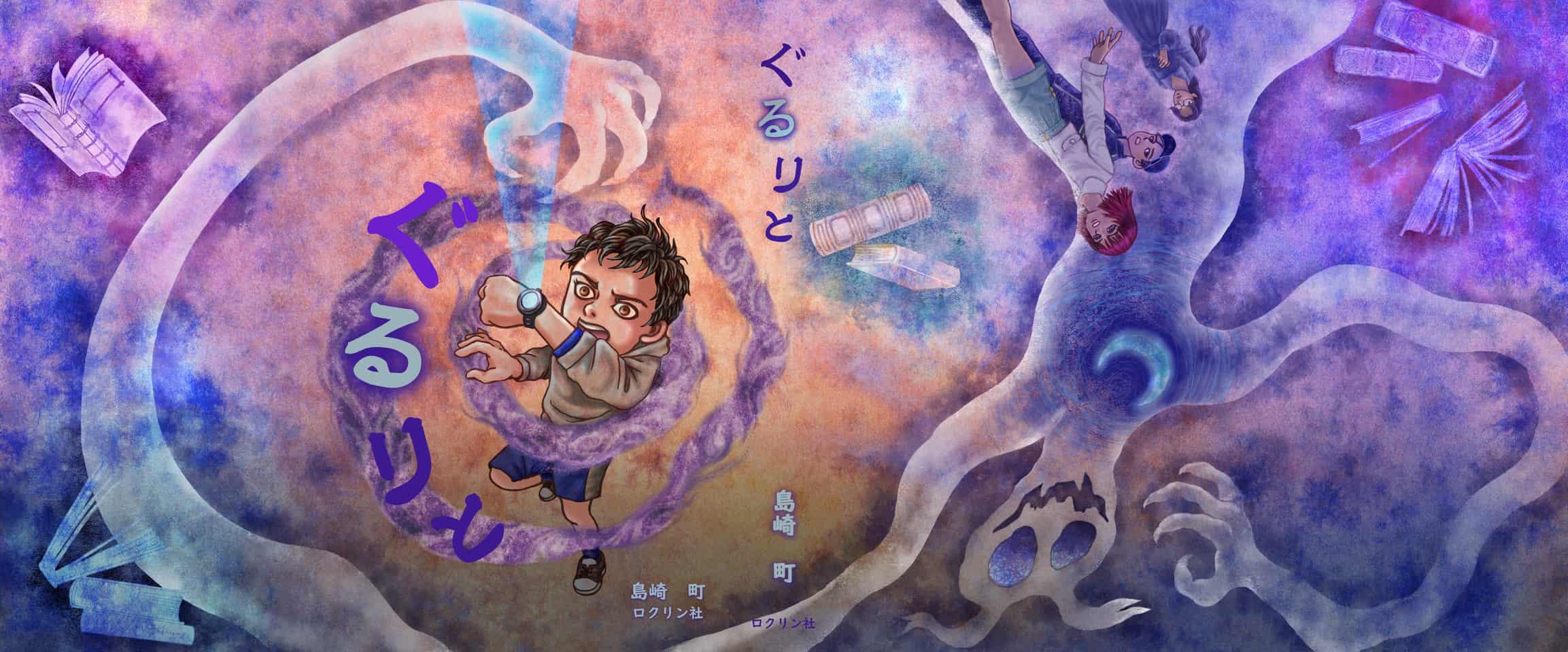 ぐるりと Illust of Suilan fantasy Spinning_contest 逆さま 本 化け物 boy moon girl 渦 monster illustration