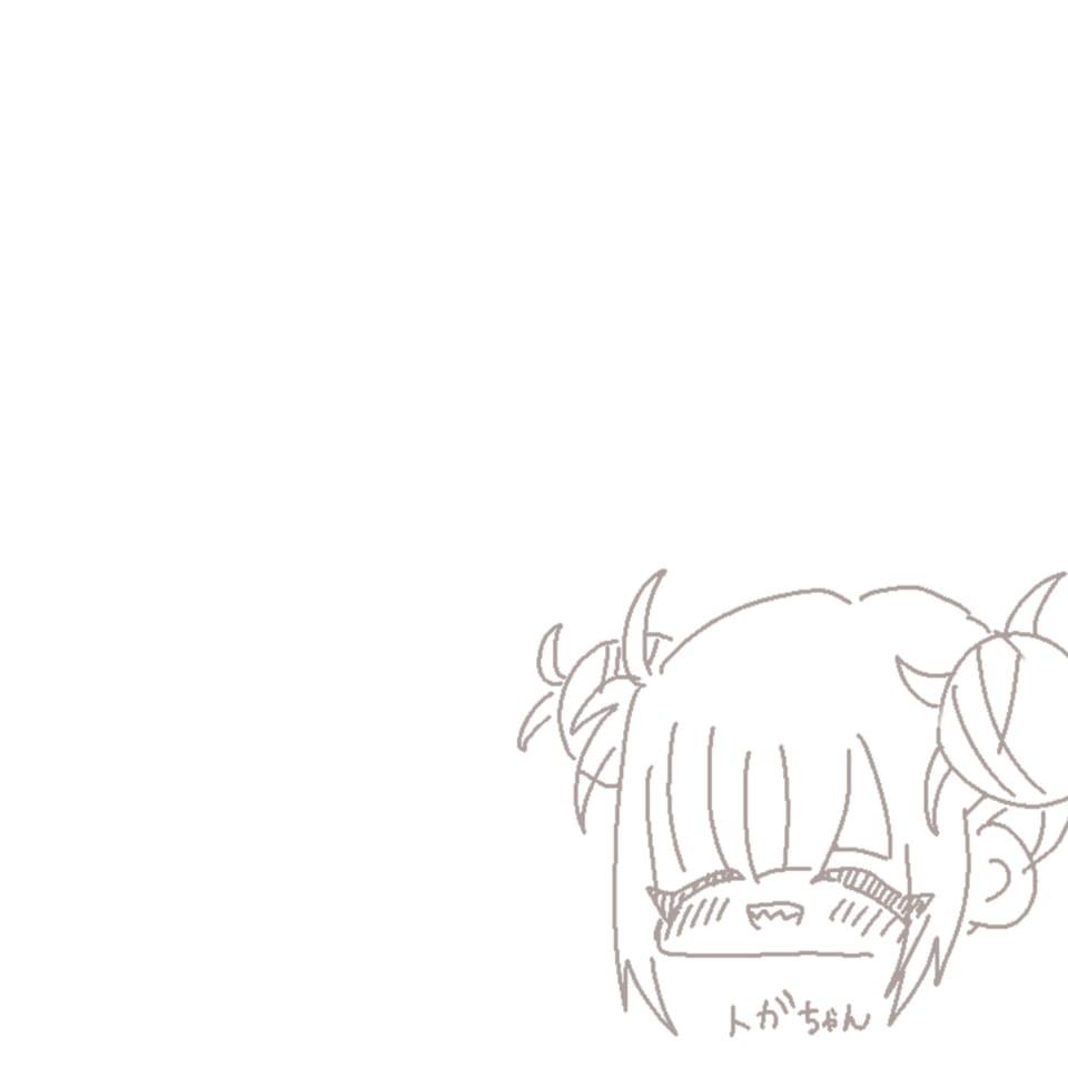 にとさんの線画お借りしました!(オマケ付き) Illust of ゆずりは 線画お借りしました cute HimikoToga MyHeroAcademia