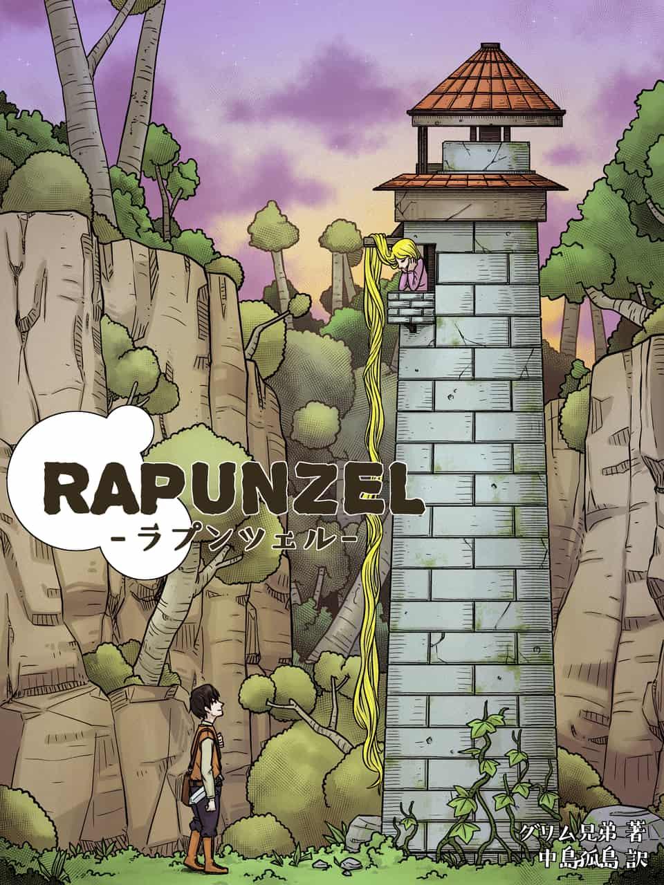 치웅/Rapunzel