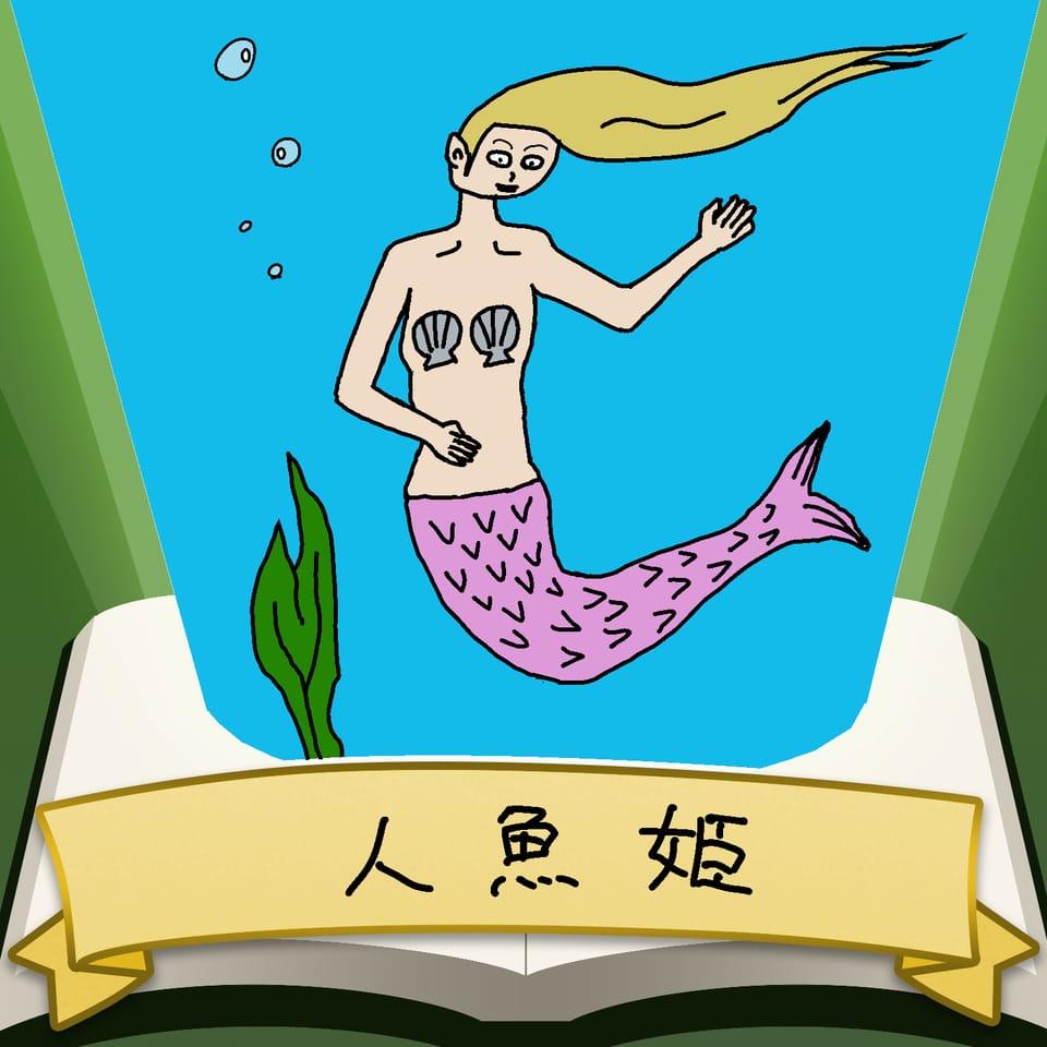 人魚姫 Illust of Bluenekobeam SoBadItsGood