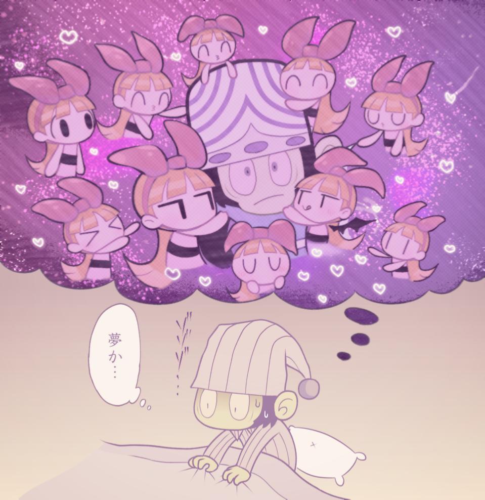 また悪夢 Illust of 駿河はろるど モジョブロ