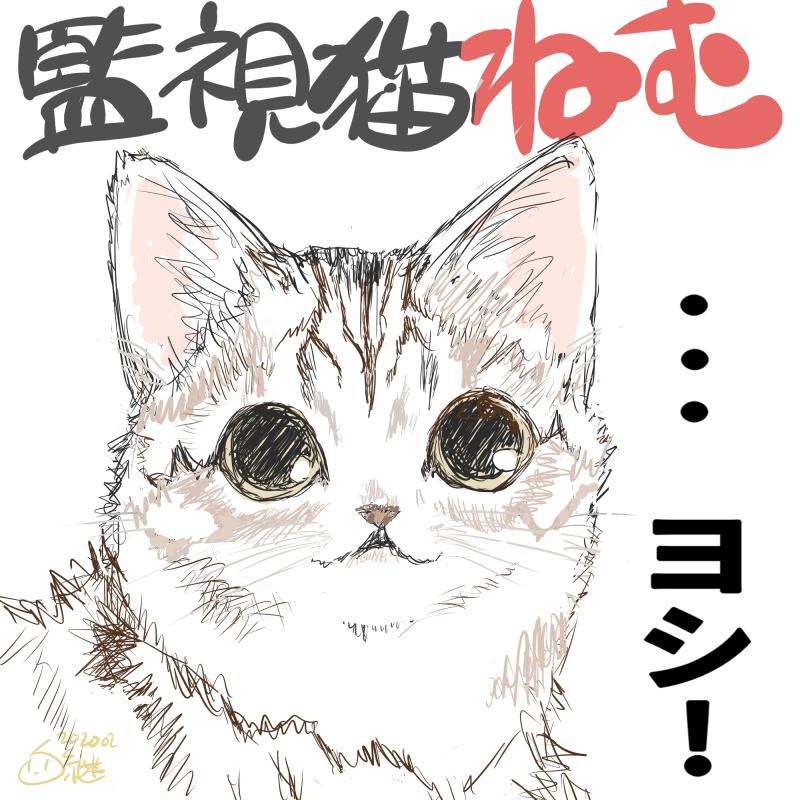 監視猫 Illust of 白継 doodle cat iPad original fanart ヨシ! medibangpaint