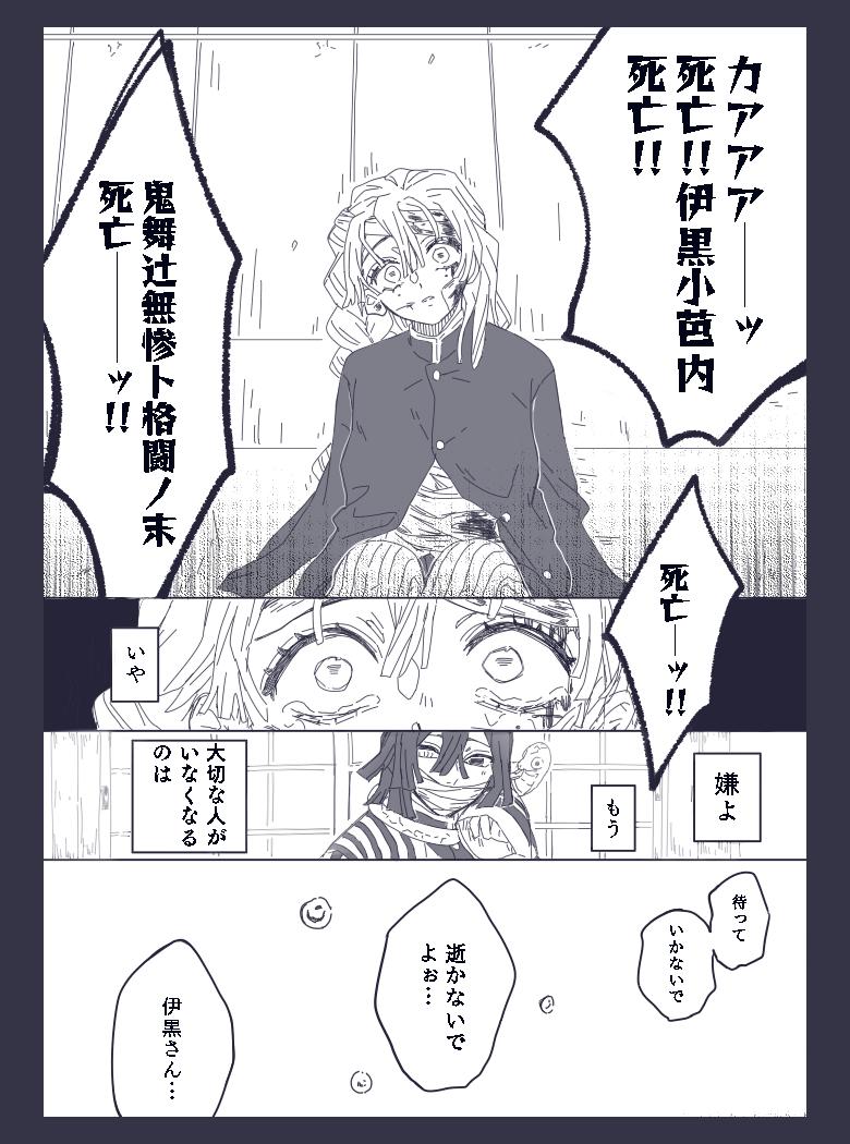 おばみつ② Illust of のど飴 medibangpaint