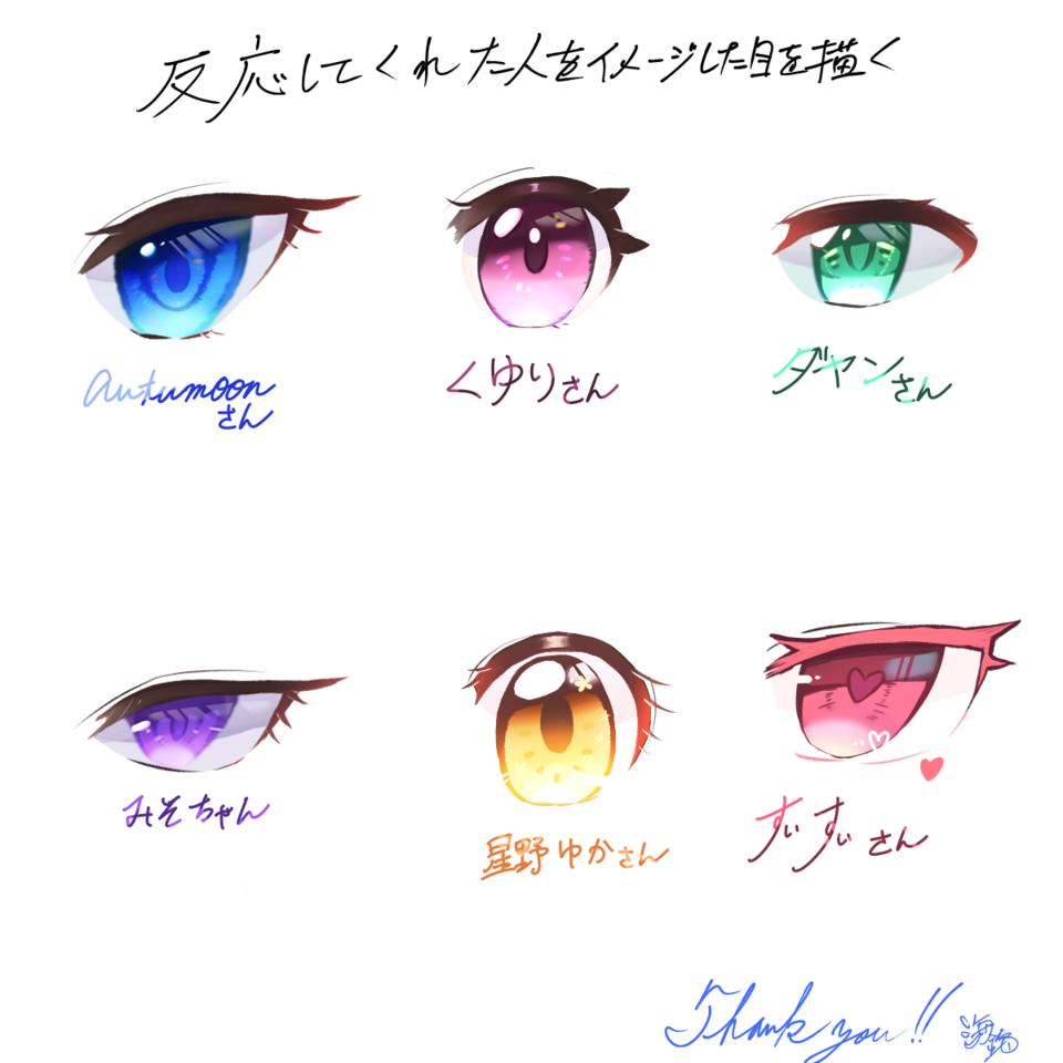 お目目(フォロワー様30人↑企画1) Illust of 海鈴 しばらく不在 original eyes