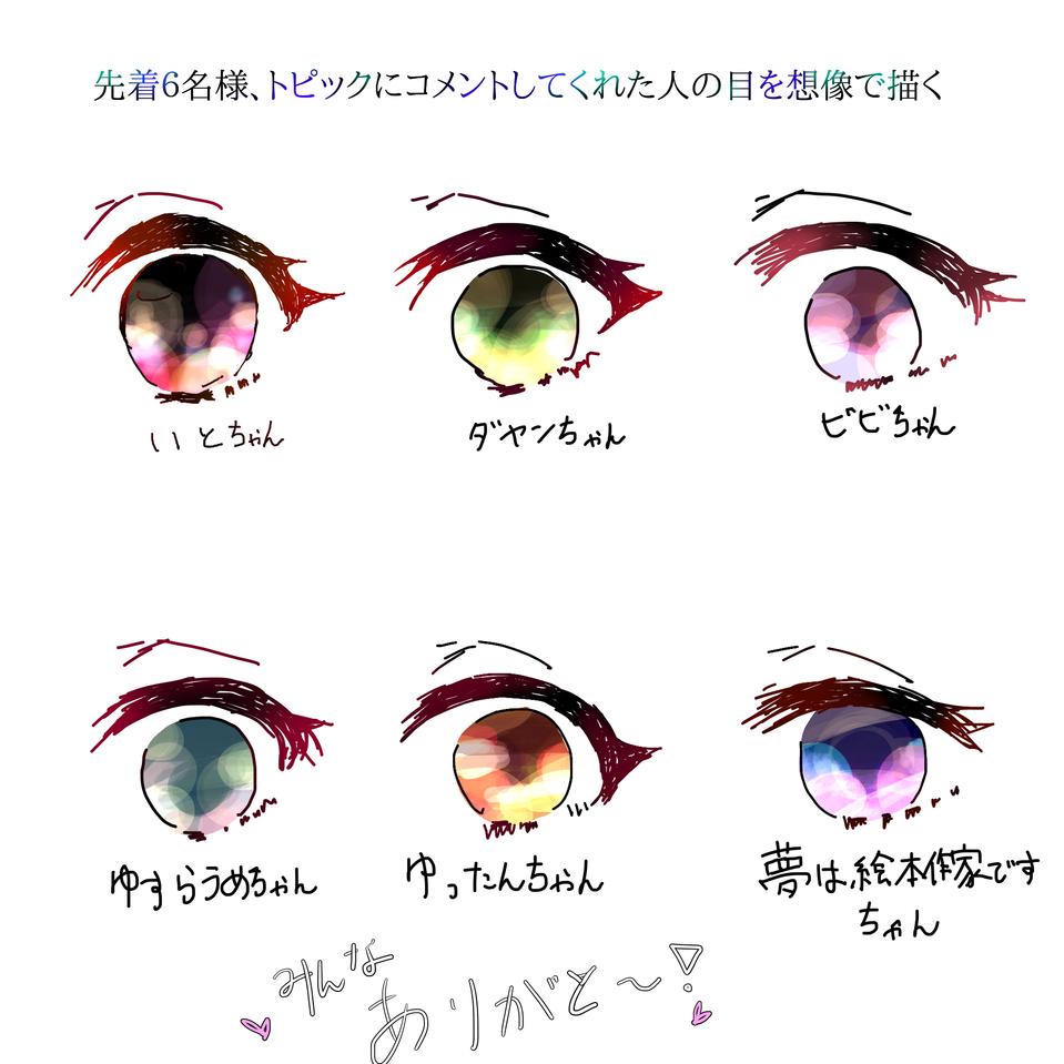 想像で目描きました!! Illust of Kaede0118* Whereabouts art* eyes 想像