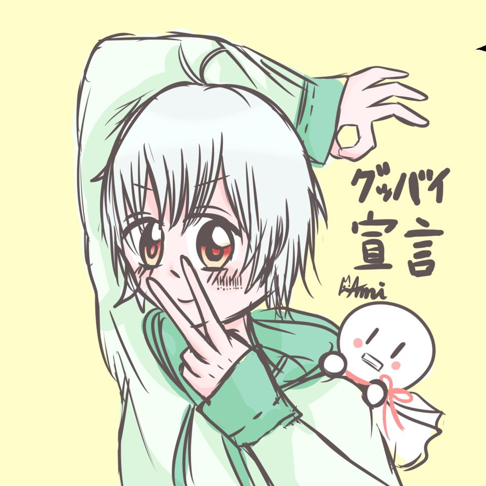 グッバイ宣言 まふまふ Illust of 𝔸𝕞𝕚ฅ( ̳• ·̫ • ̳ฅ) メディバンペイント グッバイ宣言 illustration mafumafu boy かっこいい doodle まふてる kawaii digital