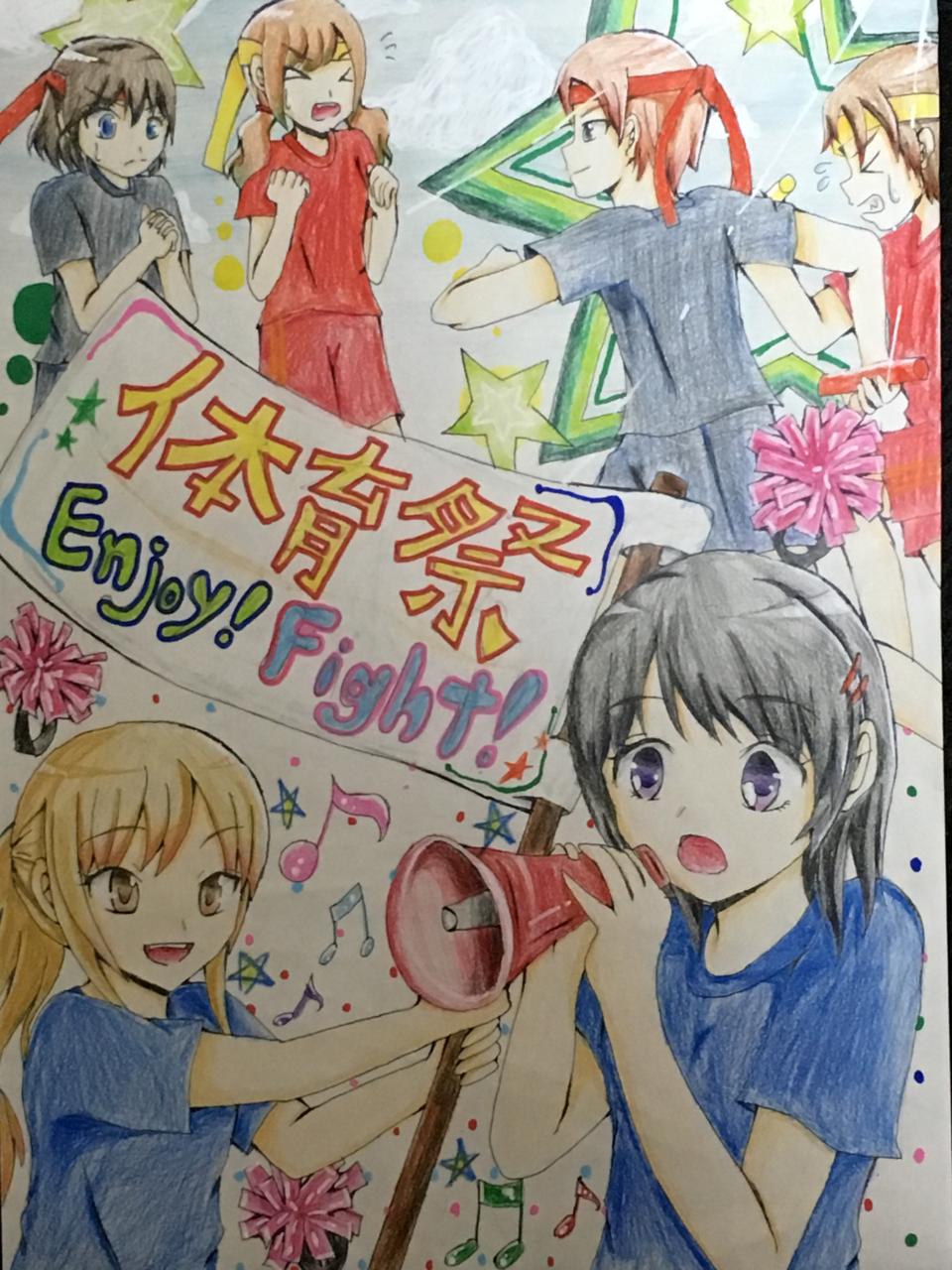体育祭アナログポスター絵 ひまわりちゃん Illustrations Art Street