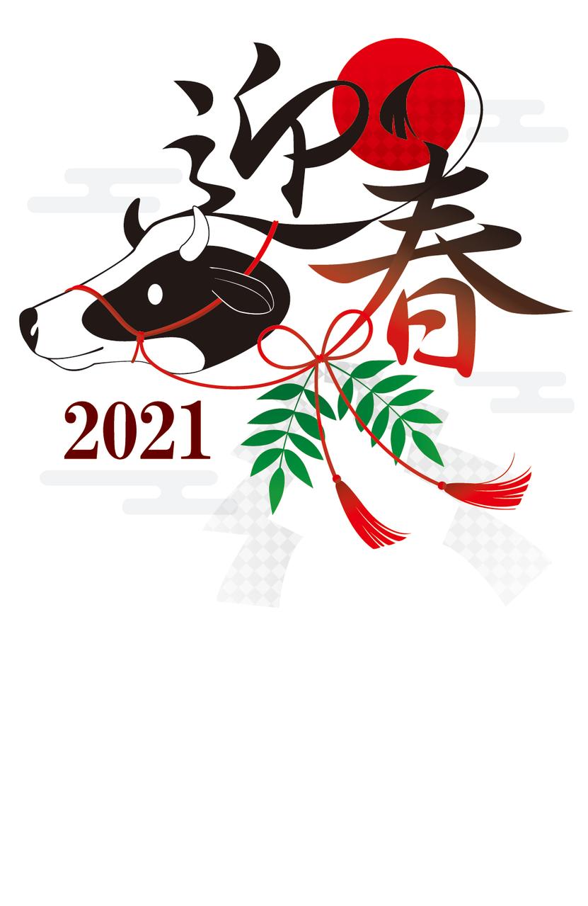 迎春 Illust of HAGI 2021年丑年年賀状デザインコンテスト 牛 年賀状 正月