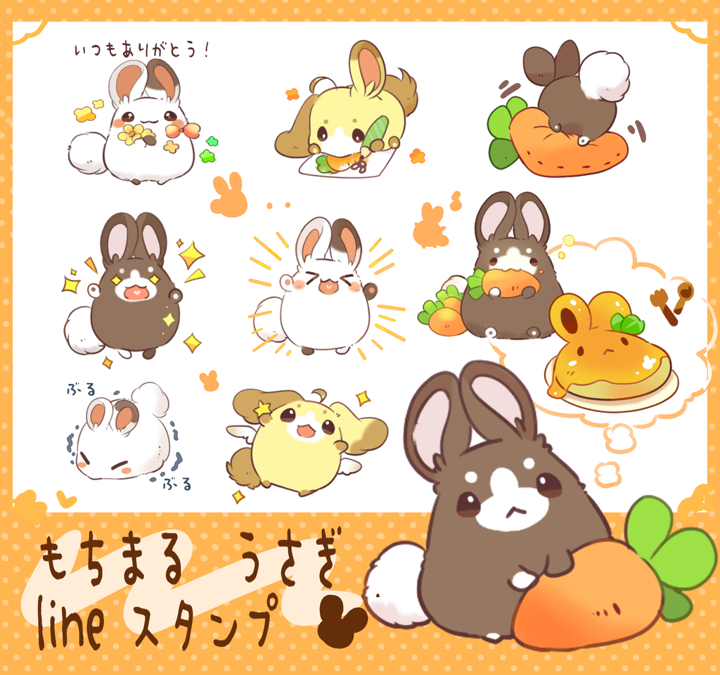 もちまる うさぎ スタンプ Illust of ushiinu ラインスタンプ rabbit original