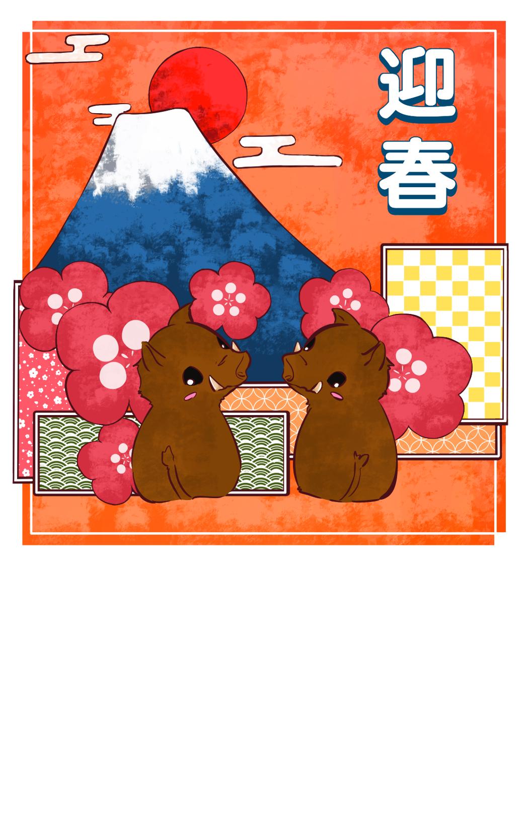 伯魔/亥年年賀状デザイン2