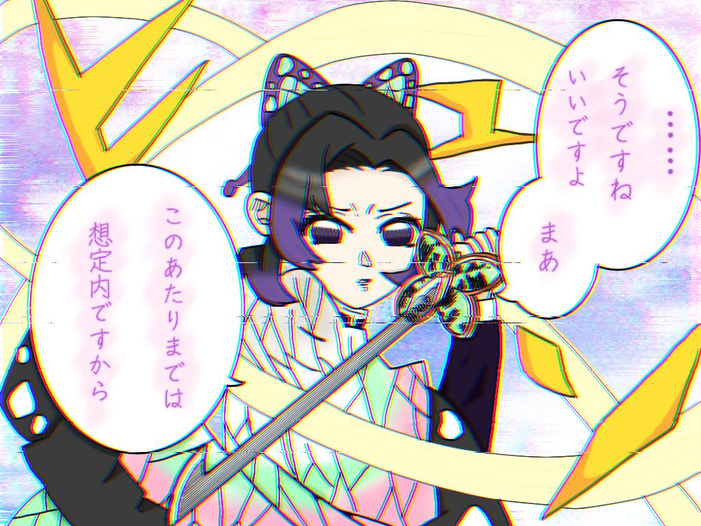 しのぶ さん イラスト