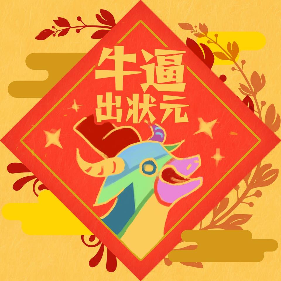 """祝人人都可以有""""牛逼""""的一天 Illust of 秋野aki Lim 创意春联设计大赛(2021春節コンテスト) 春節 新年賀圖 閃亮亮 牛"""