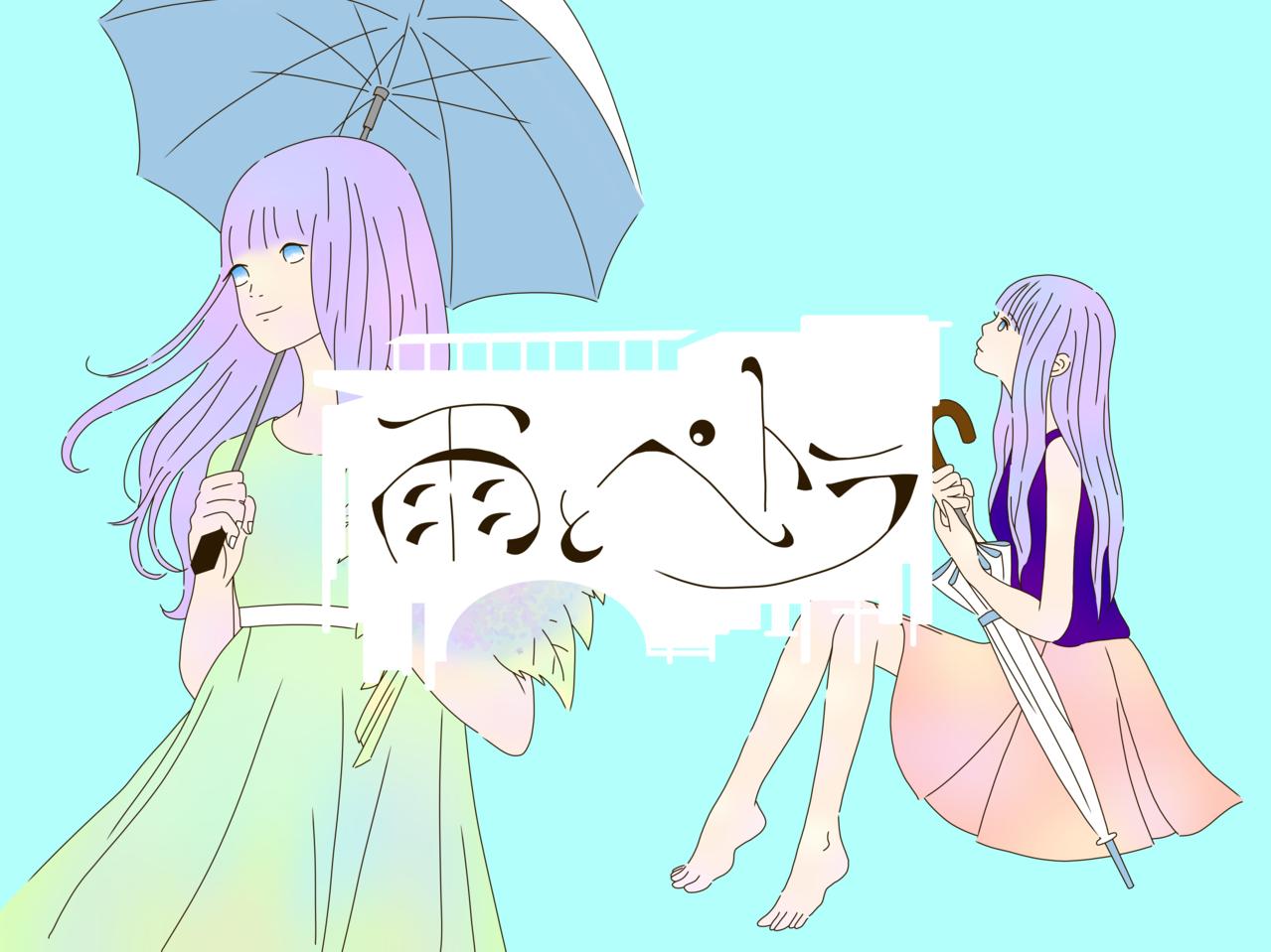 雨とペトラ Illust of 桜 宮美 ボカロ曲 watercolor 雨とペトラ バルーン 水彩風 桜宮美 須田景凪