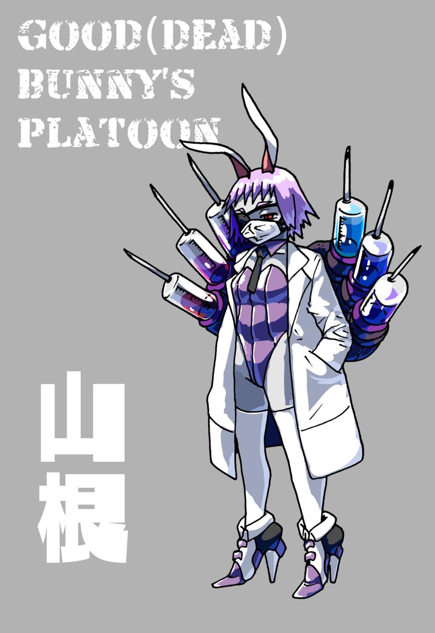 Good(Dead) Bunny's Platoon 5 Illust of よしー original bunnygirl