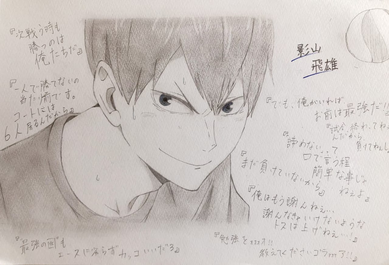 模写 Illust of ちちゃん ShōyōHinata 鉛筆 シャーペン TobioKageyama Haikyu!! 模写