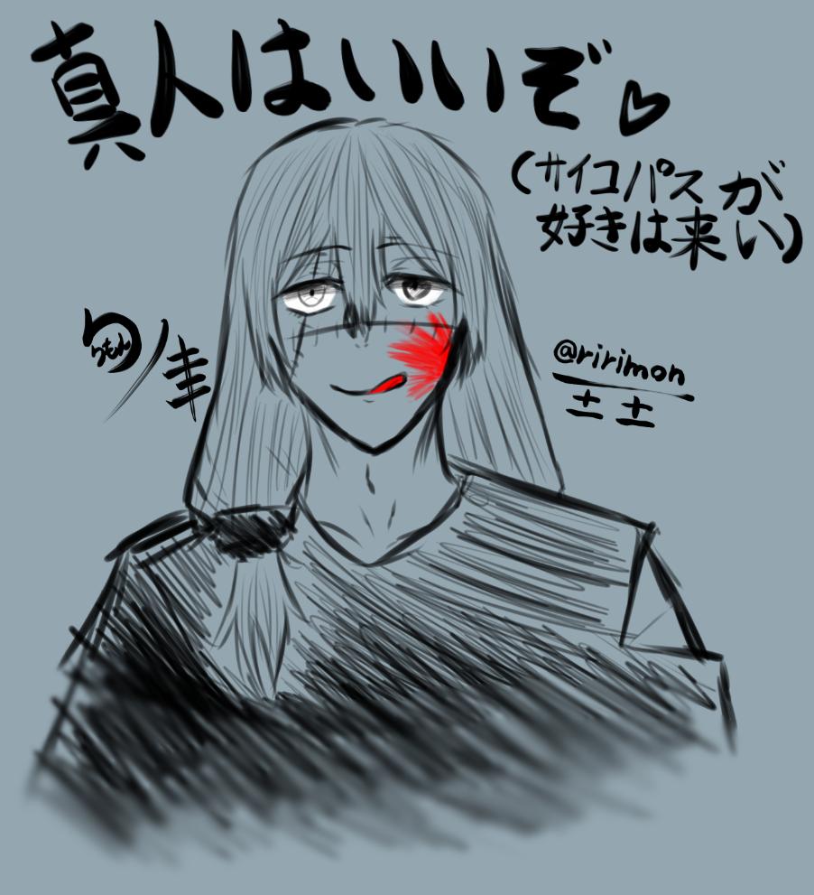 真人はいいぞ♡ Illust of りりもん/±± #4級絵師 真人 JujutsuKaisen