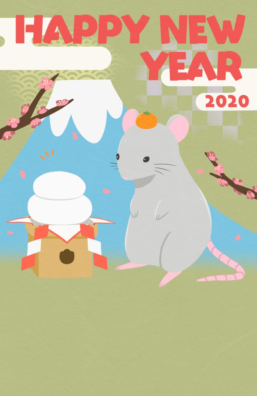 2020年賀状/よもぎ